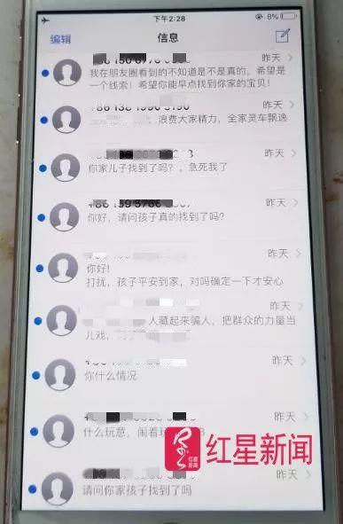 事发至今,黄蓉收到了大量短信。图片来源:红星音信
