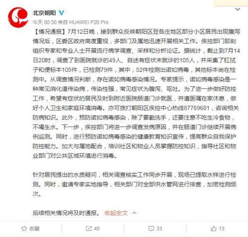 北京居民集体腹泻测出诺如病毒?最新消息已取水样检测