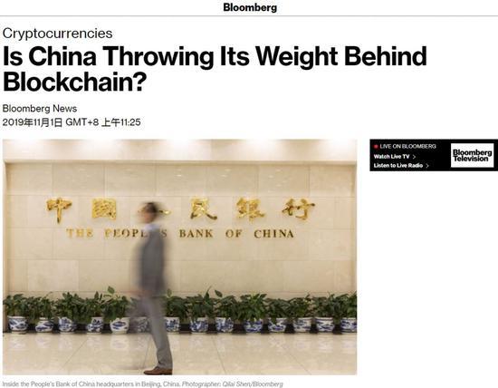 图片资料来源:彭博社报道截图