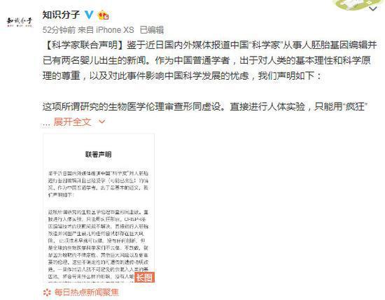 《知识分子》杂志官方微博发布联合声明