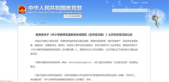 教育部官网11月22日发布《中小学教师实施教育惩戒规则(征求意见稿)》