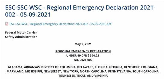 """5月9日,美国联邦汽车运输安全管理局发布一份""""区域紧急状态声明"""""""
