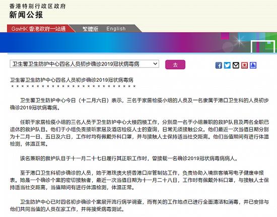 香港卫生防护中心4人初步确诊新冠肺炎 详情公布