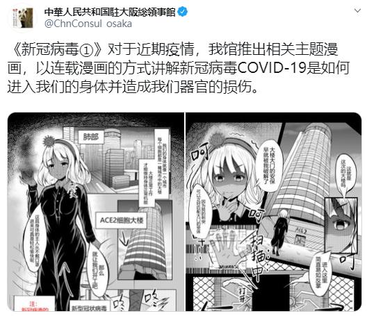 中国驻大阪总领事馆推特截图