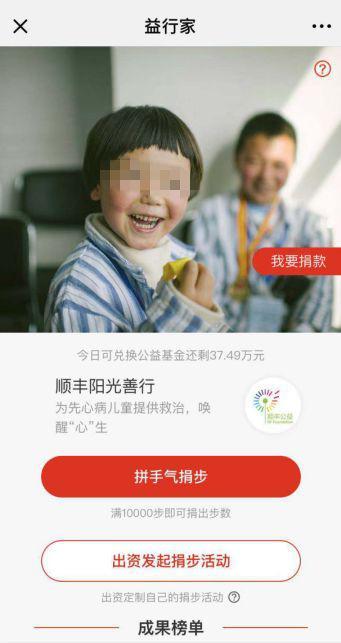 """微信行动中的""""捐步活动""""。图片来源:微信行动截图"""