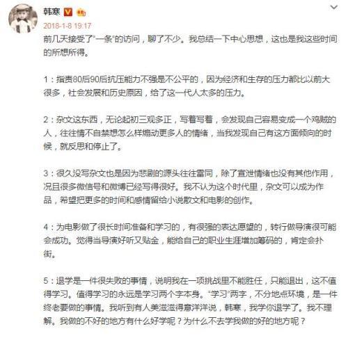 截图:韩寒在微博上谈退学
