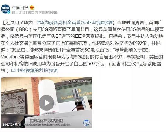 中国日报微博截图