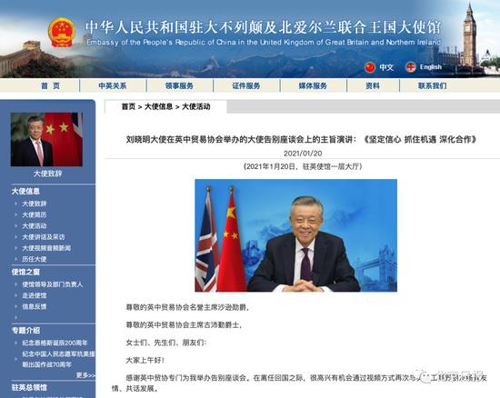 驻英大使刘晓明将离任回国 成中国任期最长驻外大使