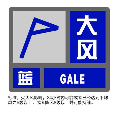 上海发布大风蓝色预警