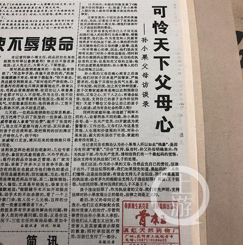 ▲孙小果父母1998年曾接受昆明当地媒体采访。