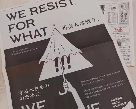 6月末,于G20日本大阪峰会举行期间,香港反对派在日本、韩国等媒体刊登广告,乞求外部势力干预香港问题(来源:港媒)