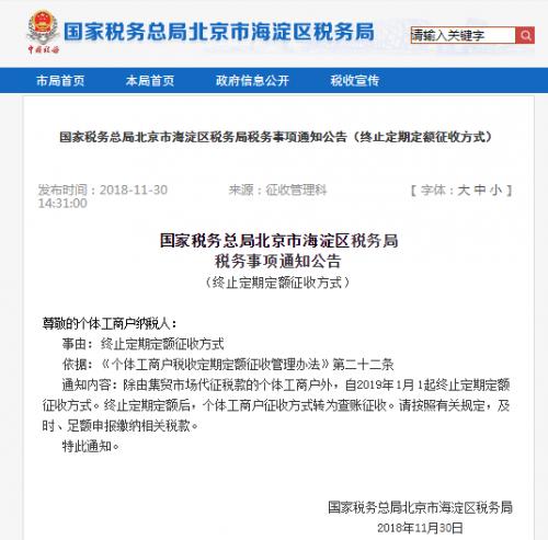 国家税务总局北京市税务局网站截图