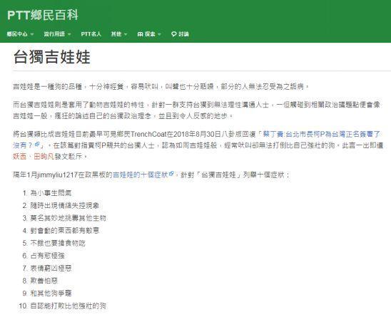 台湾PTT论坛截屏