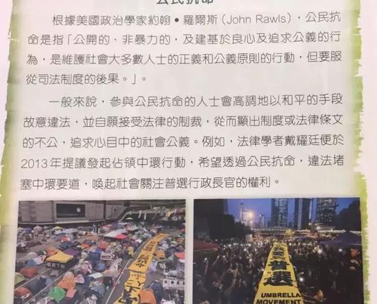 """由龄记出版有限公司出版的《初中新思维通识单元2:今日香港》(第二版)第65页解释""""公民抗命""""时,以""""占中三子""""之一、港大法律系副教授戴耀廷为例子,将戴耀廷发起""""占中""""的目的进行美化、洗白。"""