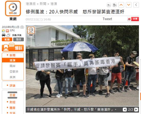 """香港市民在黎智英住所外抗议(图源:香港""""东网""""报道截图)"""