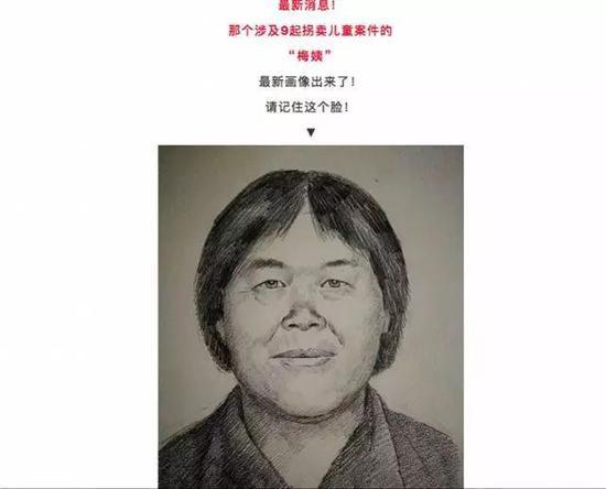 """警方辟谣:人贩子""""梅姨""""最近在广东多地现身"""