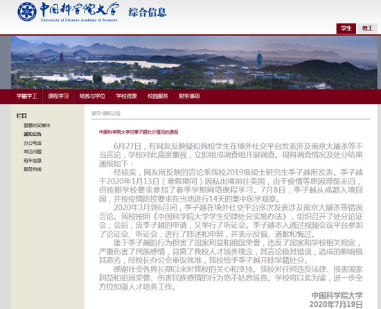 国科大硕士发表涉南京大屠杀不当言论 校方:开除学籍