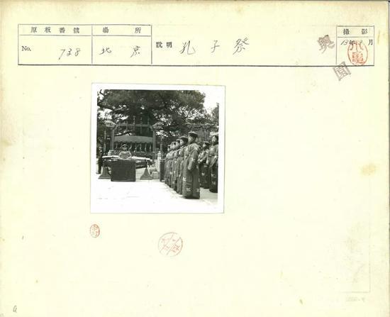 △1938年3月,孔子祭。