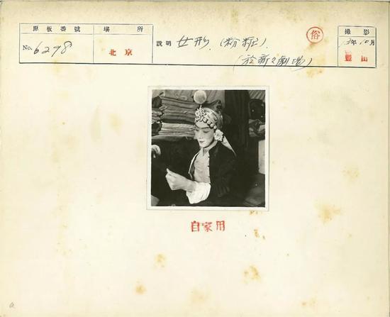 △1938年10月,旦角化妆(于新剧场)。