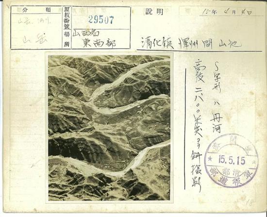 清化1940年4月4日,航拍山区S字形的丹河。