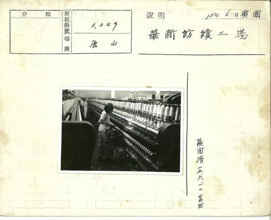 唐山1938年6月,华新纺织工厂。