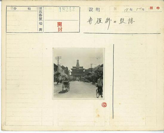 开封1939年5月,寺后街鼓楼。