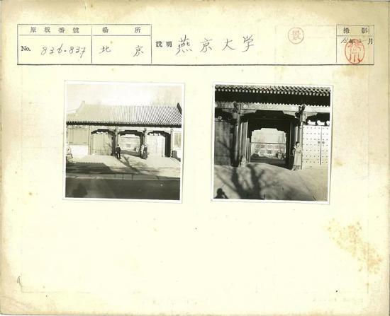 △1938年2月,燕京大学。