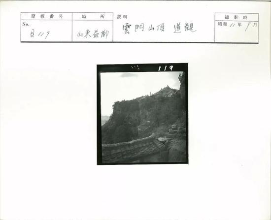 益都1936年9月,云门山顶道观。