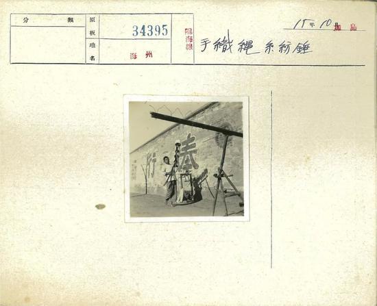 海州1940年10月,手织绳纺锤。