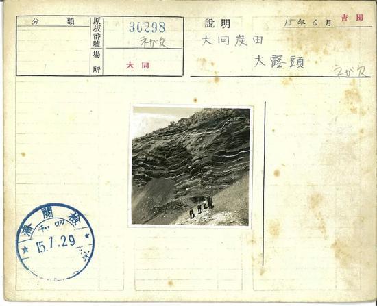 大同1940年6月,大同炭田。
