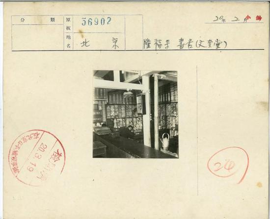 △1945年2月,隆福寺书店(文奎堂)。