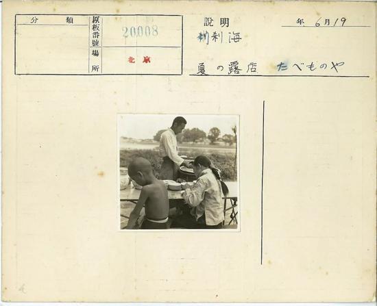 △1939年6月19日,夏日什刹海小食地摊。