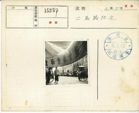济南1939年5月12日,二马路附近。