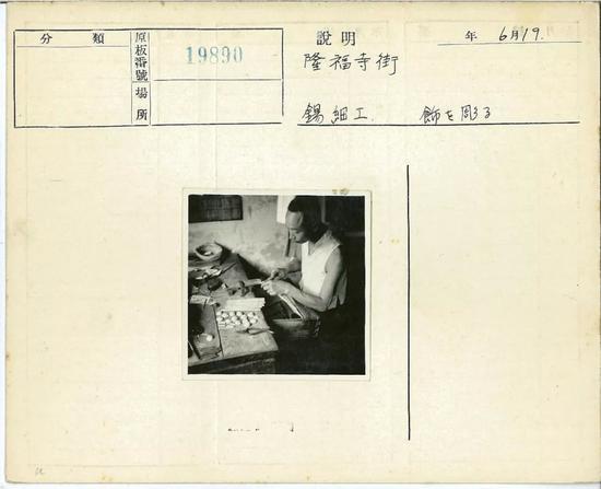 △1939年6月19日,隆福寺街锡雕工人。