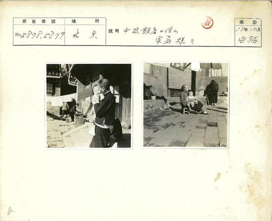 △1938年10月,中国家庭。
