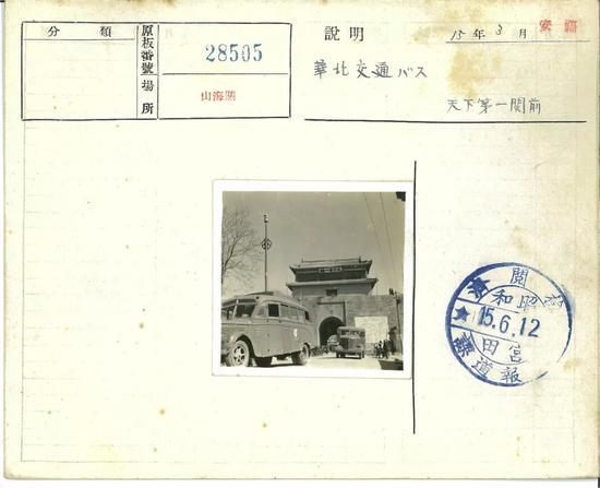 山海关1940年3月,巴士经过天下第一关。