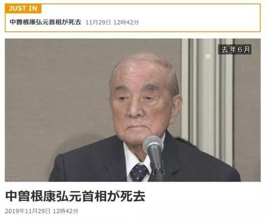 """101岁中曾根康弘去世:日本""""大人物时代""""落幕"""