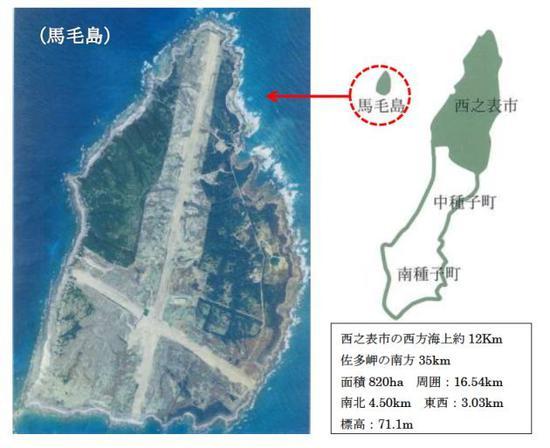 马毛岛地形及位置(日本HUFFPOST网站)