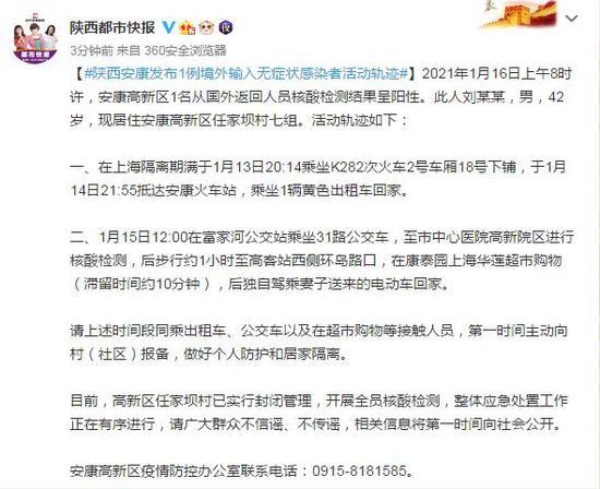 陕西安康发布1例境外输入无症状感染者活动轨迹