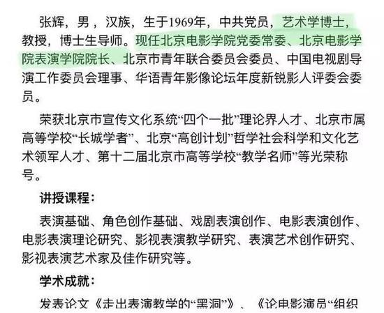 北电扮演学院院长张辉简历