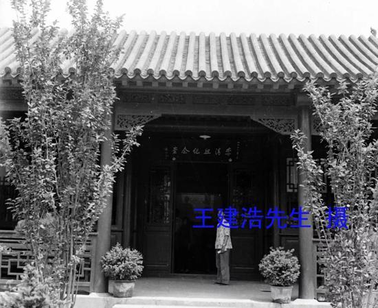 1959年,漱玉泉旁丁公祠被改建为李清照纪念堂。王建浩先生摄