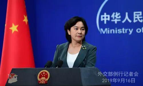 ▲2019年9月16日,华春莹主持外交部例行记者会。(外交部网站)