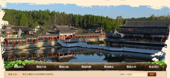 图/黑龙江曹园文化投资有限公司官网截图