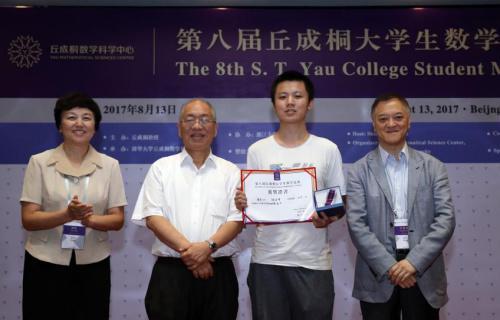 邱先生为第八届丘成桐数学奖获得者颁奖