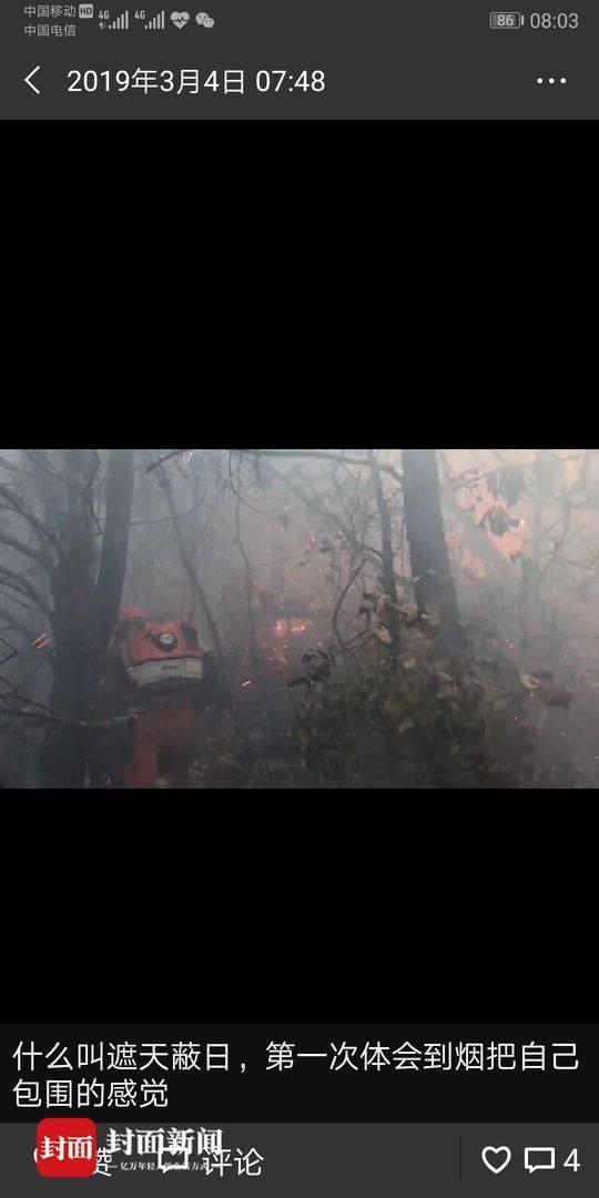 代晋恺的朋友圈,基本都是森林火灾扑救内容