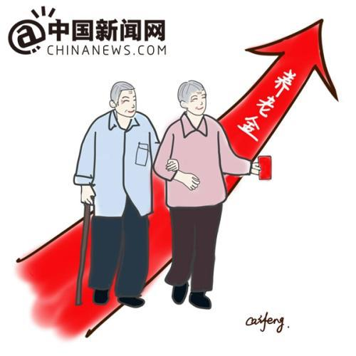 漫画:养老金上调。 作者:王珊珊
