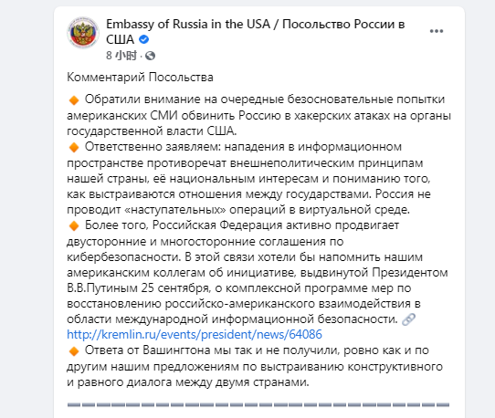 美财政部被黑客袭击 外媒矛头又指俄罗斯 俄使馆驳斥