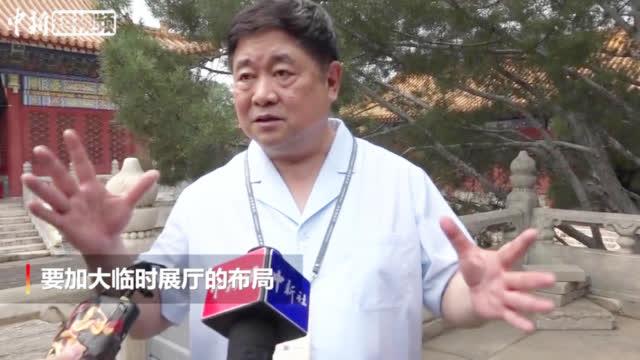 单霁翔:国庆期间故宫将办与花卉有关的藏品展览