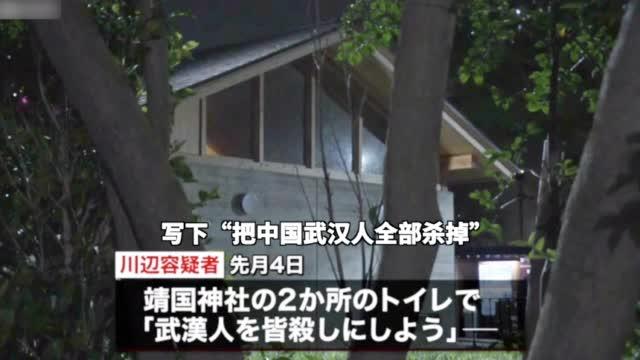 """在靖国神社公厕内写""""杀掉武汉人""""的嫌疑人被逮捕了"""