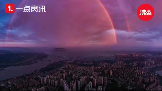 四川泸州现巨型彩虹